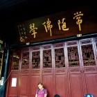 在寺庙门口的男人