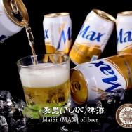 麦思(MAX)啤...